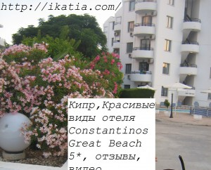 Constantinos Great Beach 4*