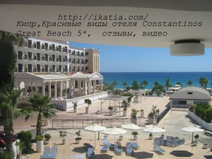Отель Constantinos Great Beach 5*