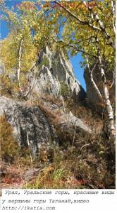 горные скалы
