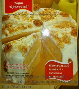 смесь для торта в коробке