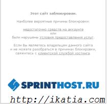 заблокирован Аккаунт