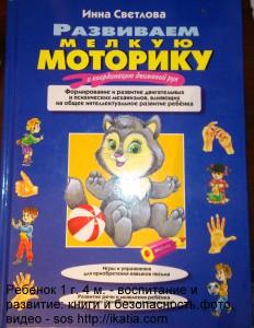 книга для пальчиковой зарядки