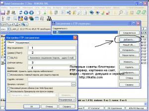 соединиться с FTP сервером