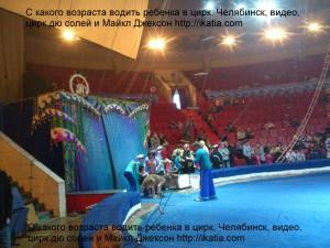 антракт в цирке