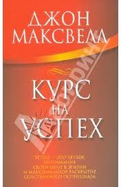 книга Джона Максвелла