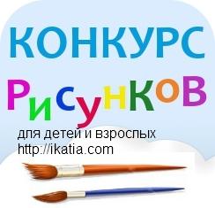 конкурс рисунков - участвуют дети и взрослые