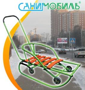 санки с колесами