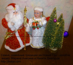 Дед Мороз, Снегурочка и маленькая ёлка