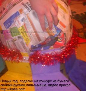 дырка в шаре