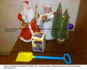 Ёлочка Дед Мороз Снегурочка и подарки