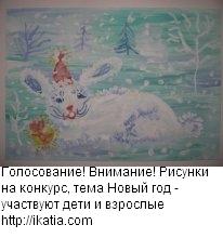 Брызгалов Никита, 5 лет.  Рождественский зайка-помощник Деда Мороза