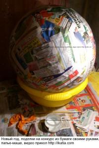 шар из папье-маше лопнул