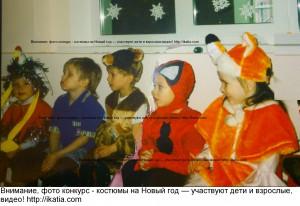 дети в садике в костюмах