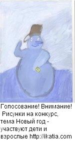 Снеговик - почтовик