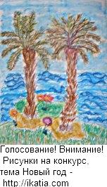 Две пальмы у моря