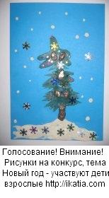 Хранитель тайны Новогоднего леса. Брызгалов Никита, 5 лет.