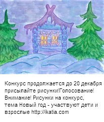 Избушка Деда Мороза