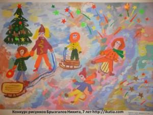 Брызгалов Никита, 7 лет. «Чудесная Новогодняя ночь».