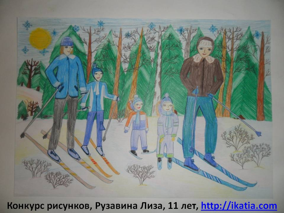 Конкурс рисунка семейные традиции