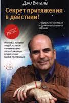 книга Джо Витали