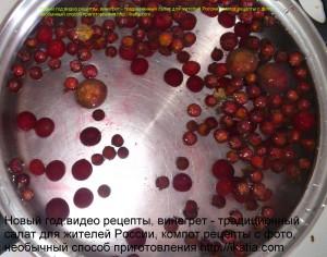 компот - ягоды