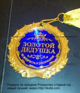 медаль дедушке