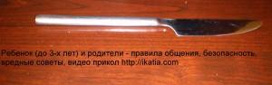нож железный сервировочный