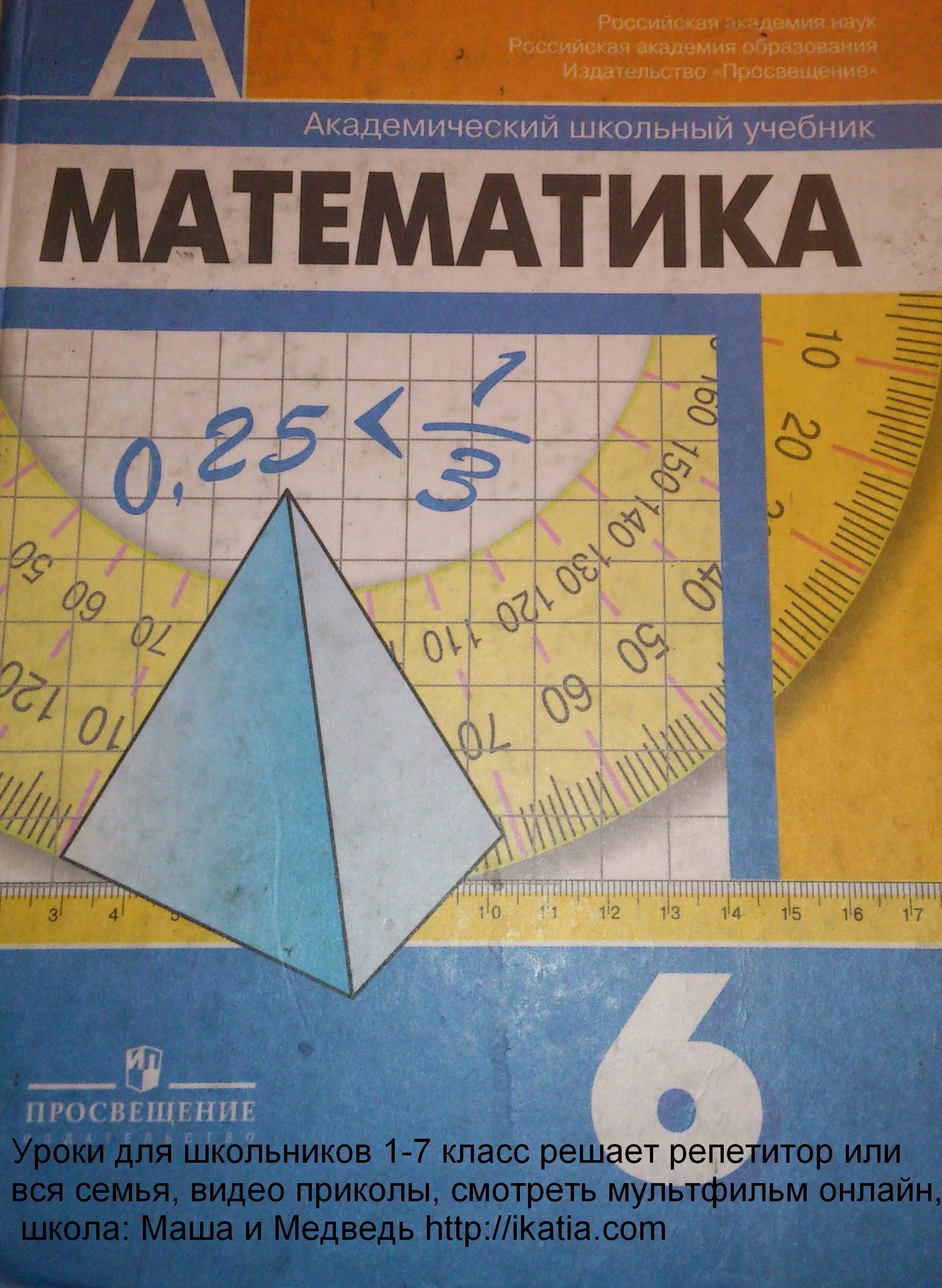 решебник математики 6 клаас просвещение сферы академический школьный учебник