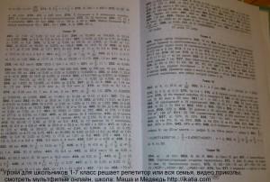 учебник по математике 6 класс ответы
