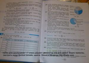 учебник по математике 6 класс задания