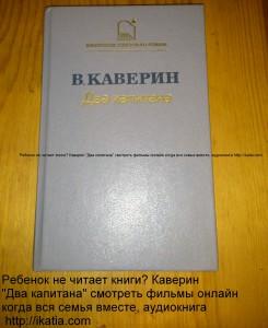 книга Каверин два капитана