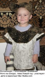ребенок в костюме енота