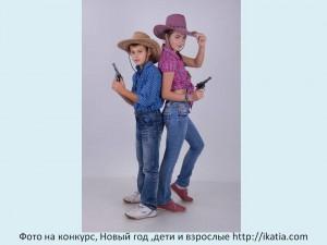 девушка и мальчик в костюме кавбои