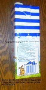 пакет для молока