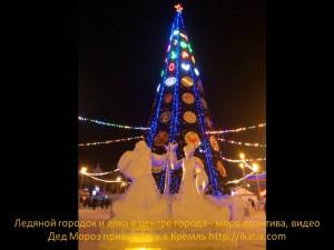 ледяная скульптура Дед Мороз и Снегурочка и елка
