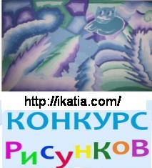 конкурс рисунков1
